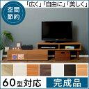 テレビ台 テレビボード 【完成品】 全7色 奥行スリム 60型まで対応 伸縮 ローボード