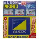 アルソックロック(綜合警備保障純正品)