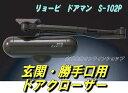 【リョービ】 ドアマン S-102P ドアクローザー
