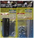 リョービ 取替用ドアクローザーS-202P/S-203P用 L型プレート LP-1