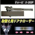 【リョービ】取替用ドアクローザー【S-202P】ブロンズ色