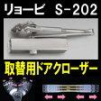 【リョービ】取替用ドアクローザーS-202P シルバー色