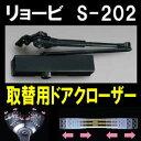 【リョービ】取替用 ドアクローザー S-202P ブラック色