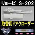 【リョービ】取替用ドアクローザー 【S-202P】ホワイト色
