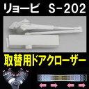 【リョービ】取替用 ドアクローザー S-202P ホワイト色
