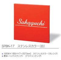 カポット表札SPBK-10ステンレスHL(黒色文字・行書/ヘルベチカ)