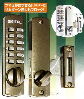 デジタルロック スーパースリム30(SS-30) ブロンズ色