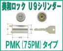 美和ロック U9シリンダー 75PMタイプ シルバー色 ※U9.PMK.CY-ST(MCY-102)