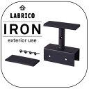 RoomClip商品情報 - LABRICO IRON(ラブリコ アイアン) 2×4 アジャスター ブラック(IXK-1)