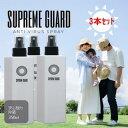 除菌 抗菌 スプレー シュプリームガード 次亜塩素酸より安心 安全 350ml ウイルス対策 新型コロナ インフル 3本セット