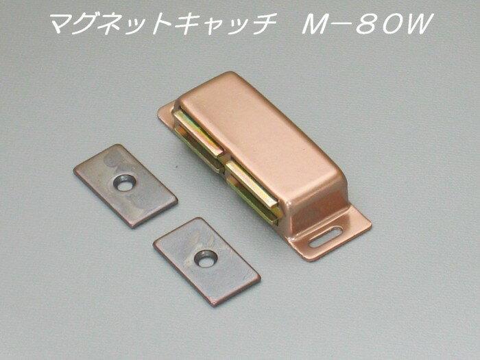 マグネットキャッチ M-80W GBの商品画像