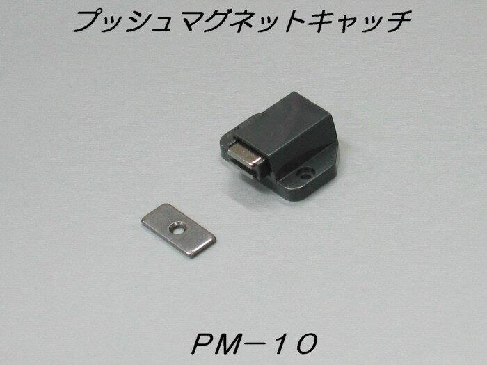プッシュマグネットキャッチ PM-10の商品画像
