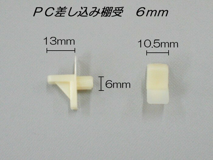 【メール便可】 プラスチック製 差込棚受 6mm 1個入
