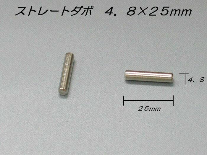 【メール便可】 鉄製ストレートダボ 4.8mm 1個入