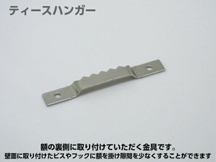 【メール便可】山伸 額吊金具 ティースハンガー 1個入 ビス付 耐荷重3Kg