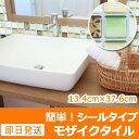 【あす楽対応】 モザイクタイル シート キッチンシート シー...