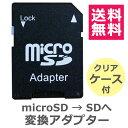 SDカード 変換アダプターmicroSDカード microS...