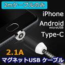 【送料無料】 iPhone 充電 ケーブル android microusb Type-c マグネット 2mケーブルのみ usbケーブル アイフォン スマホ充電ケーブル 磁石 マグネットケーブル iPhone8 iPhone8Plus iPhone7 iPhone7Plus usb 断線しにくい iPad XperiaXZ