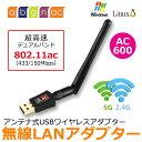 無線LAN 高速 子機 親機 WiFi 無線LAN子機 AC600 USBアダプター ハイパワーアンテナ 11ac/n/a/g/b 433+150Mbps デュアルバンド 外部ア..