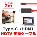 【メール便送料無料】 Type-C HD...