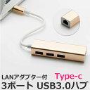 USBハブ 3ポート LANアダプター Type-C ウルトラハイスピード USB3.0対応 RJ45 有線LAN接続 LANイーサネット接続 ドライバー不要 プラグアンドプレイ Windows MacOS Android Linux 小型 バスパワー 3HUB 拡張 高速ハブ コンパクト Mac