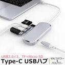 USBハブ 3ポート タイプC カードリーダー付 TF SDカード MicroSD Type-C USB3.0対応 USB PD セルフパワー バスパワー 両用可能 ドライバー不要 挿してすぐ使える Windows MacOS Android Linux 小型 3HUB 拡張 高速ハブ コンパクト