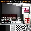 壁紙 黒 【ブラック・黒色の貼ってはがせる壁紙シール】[のり付き壁紙] 【お得な30mセット】 クロス リメイクシート ウォールステッカー アクセントクロス カッティングシート ウォールシート 輸入壁紙 リフォーム DIY