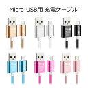 【送料無料】 【お得な3本セット】 Android 用 カラフル micro USB ケーブル 全6色 アンドロイド 用 マイクロ USB 充電ケーブル 1m お..