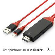 【メール便送料無料】iPhone Xs XsMax XR iPhoneX 8 Plus 7 Plus 6 6s Plus iPad HDMI iPhone TV テレビ 接続 出力 ミラーリング 接続ケーブル アイフォン MHL USB充電 転送ケーブル iPhoneSE/5s/5 スマートフォン 変換ケーブル