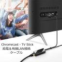 Chromecast TV Stick TV テレビ 有線L...