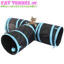 猫 おもちゃ トンネル キャットトンネル 折り畳みタイプ み...