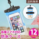 【送料無料】 防水ケース スマートフォン iPhone 防水バッグ 携帯ケース アームバンド スマホ