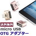 【送料無料】 micro usb OTG 変換 アダプター Android アンドロイド スマホ タブレット usb ケーブル ホスト 変換 マウス接続 キーボー..