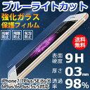 iphone ガラスフィルム 指紋防止 強化ガラスフィルム ...