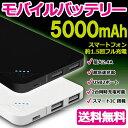【送料無料】 モバイルバッテリー 軽量 iPhone 薄型 5000mAh PSE認証 超急速充電 2.4A対応 スマートIC搭載 2台同時充電 2ポート Android アンドロイド iQOS アイコス 携帯充電器 モバイルチャージャー 05P05Nov16