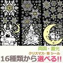 ウォールステッカー シール 雪の結晶・クリスマス(蓄光) ク...