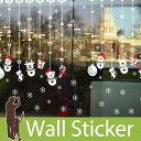 ウォールステッカー クリスマス 雪 装飾 結晶 白 ホワイト トナカイ 雪だるま くま プレゼント 貼ってはがせる ステッカー 雪の結晶 オーナメント くつした 北欧 かわいい