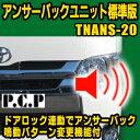 アンサーバックユニット標準版【TNANS-20】
