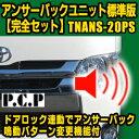 【30%OFF目玉品】アンサーバックユニット標準版 完全セット【TNANS-20PS】