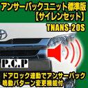 アンサーバックユニット標準版 サイレンセット【TNANS-20S】