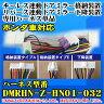 ドアミラー格納装置/下降装置専用ハーネス単品 ホンダ車対応 【HN-Z-HN01】