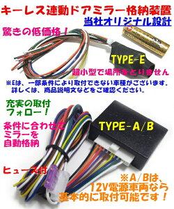 キーレス連動ドアミラー格納装置TYPE−A