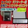 NV350キャラバン専用リアクーラー自動温調ユニット高機能型 【CRATCOOL-X】不便なリアクーラーを快適仕様に!