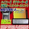 ハイエース専用リアクーラー自動温調ユニット高機能型 【HRATCOOL-X】