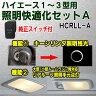ハイエース・照明快適化セットA(スイッチ付き)
