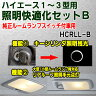 ハイエース・照明快適化セットB(スイッチ無し)