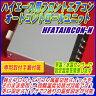 ハイエース200系用フロントエアコンオートコントロールユニット【HFATAIRCON-N】