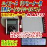 ハイエース専用リアヒーター自動温調ユニット高機能型 床面設置用【HRATHEAT-X-F】
