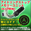 アイドリングストップメモリーユニット IDLSTPMEM01