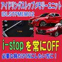 デミオ(DJ系)適合 アイドリングストップメモリーユニット IDLSTPMEM02